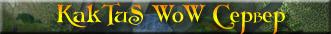 +++KakTuS WoW ServeR+++ Banner