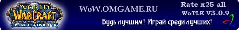..:: wow.omgame.ru ::.. Banner