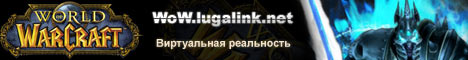 WoW.LugaLink.Net Banner
