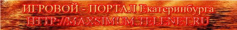 Игровой-Портал Екатеринбурга Banner