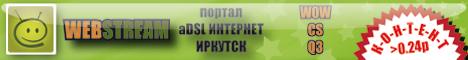Webstream Иркутский Игровой Портал Banner