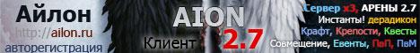 Ailon - Айлон ( AION ) - Бесплатный Сервер ( Free Server ) Banner