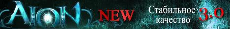 Бесплатный сервер Aion-Atreia Banner